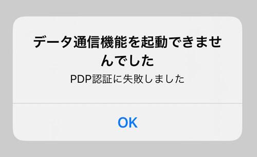 データ通信機能を起動できませんでした。PDP認証に失敗しました。というメッセージが表示された画面