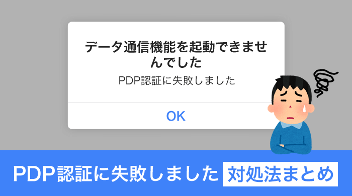 【iPhone】SIMカード入れ替えでPDP認証に失敗しましたと表示された時の対処法まとめ|手順・流れを写真を交え簡単に解説。- mineo編