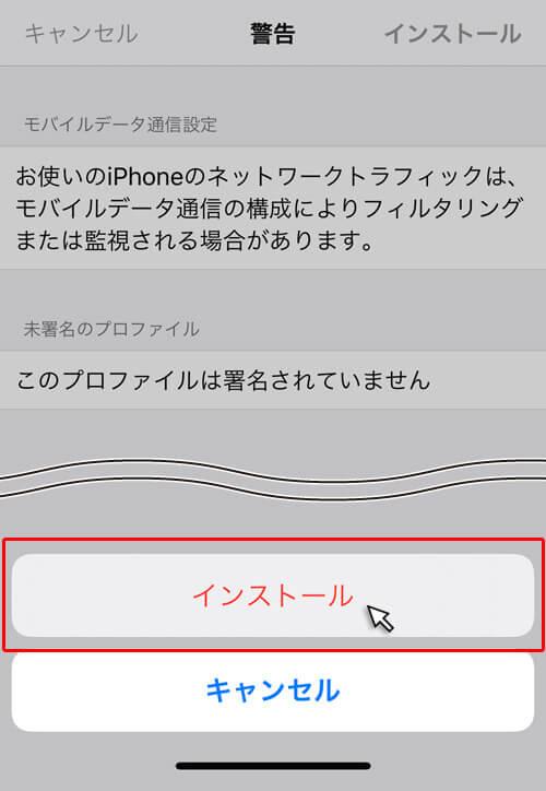 【iPhone】SIMカード入れ替えでPDP認証に失敗しましたと表示された時の対処法まとめ|手順8:再度インストールをタップする