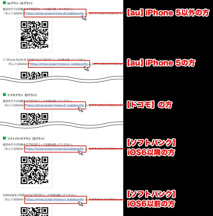 【iPhone】SIMカード入れ替えでPDP認証に失敗しましたと表示された時の対処法まとめ|手順1:プロファイルをインストールする