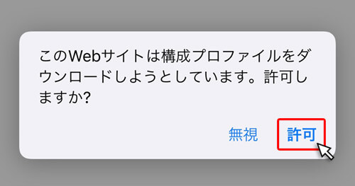 【iPhone】SIMカード入れ替えでPDP認証に失敗しましたと表示された時の対処法まとめ|手順2:許可をタップする