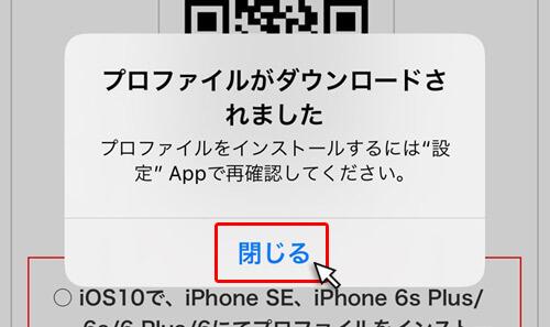【iPhone】SIMカード入れ替えでPDP認証に失敗しましたと表示された時の対処法まとめ|手順3:閉じるをタップする