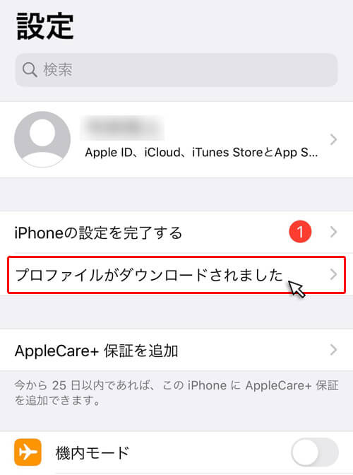 【iPhone】SIMカード入れ替えでPDP認証に失敗しましたと表示された時の対処法まとめ|手順5:プロファイルがダウンロードされましたをタップする