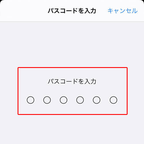 【iPhone】SIMカード入れ替えでPDP認証に失敗しましたと表示された時の対処法まとめ|手順7:パスコードを入力する。