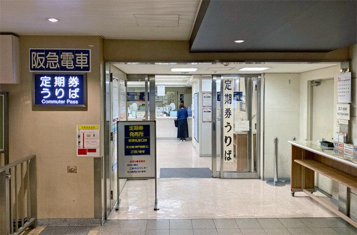 大阪梅田駅の定期券発売所