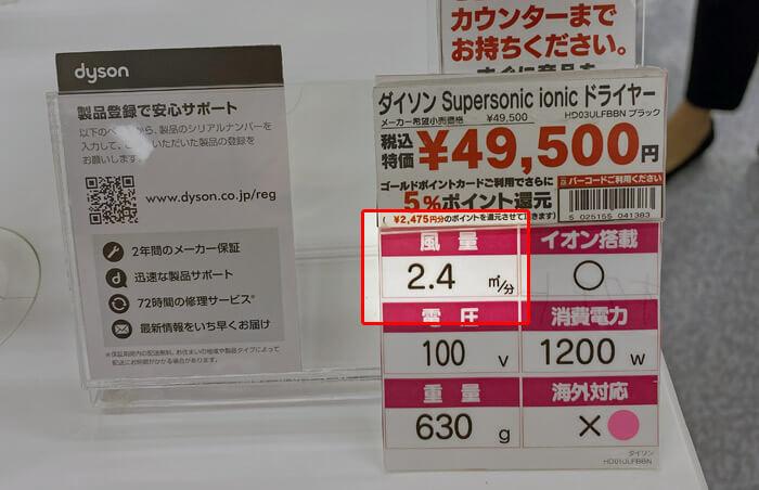 ダイソン(Dyson)のヘアドライヤー「Supersonic(スーパーソニック)Ionic HD03」の風量は「2.4m3/分」