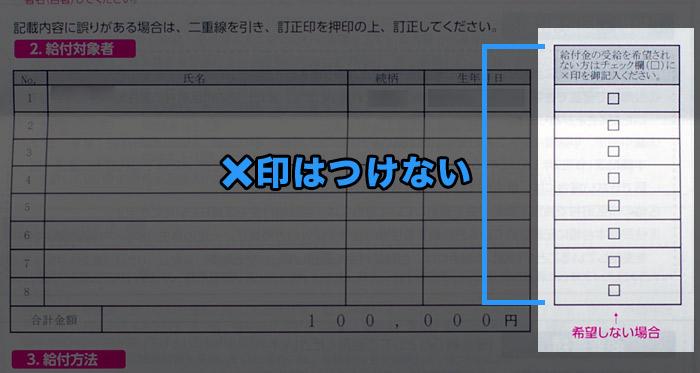 「特別定額給付金(一人当たり10万円)給付」の郵送申請書類|注意点