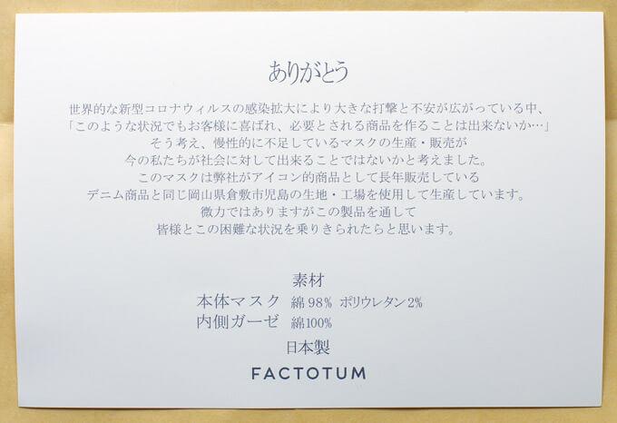FACTOTUM(ファクトタム)のデニムマスク|同梱の付属品(お礼の手紙)