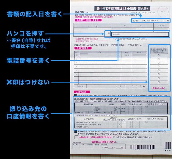 「特別定額給付金(一人当たり10万円)給付」の郵送申請書類|記入例