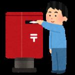 返信用の封筒を郵便ポストに投函