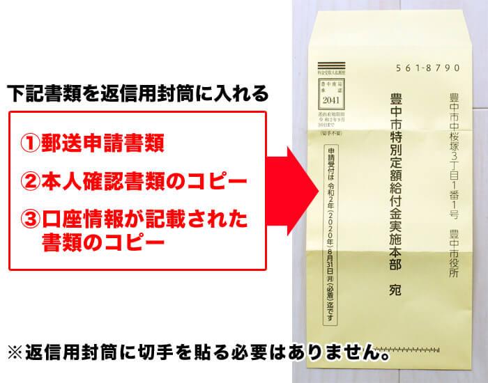 郵送申請にあたり必要な書類3部を返信用の封筒に入れる