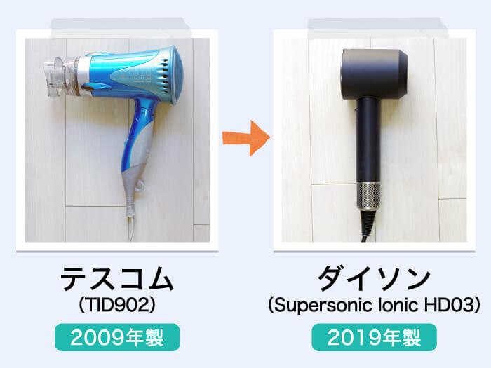 テスコム (TESCOM)マイナスイオンヘアードライヤーTID902 からダイソン(Dyson)のヘアドライヤー「Supersonic(スーパーソニック)Ionic HD03」に買い替え。