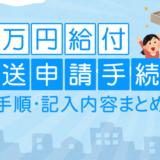 【大阪府豊中市-特別定額給付金(一律10万円給付)】郵送申請手続きの手順・流れ、記入例を画像を交え簡単に解説。