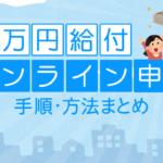 【豊中市-10万円給付】オンライン申請の手順・流れを動画や画像を交え解説。