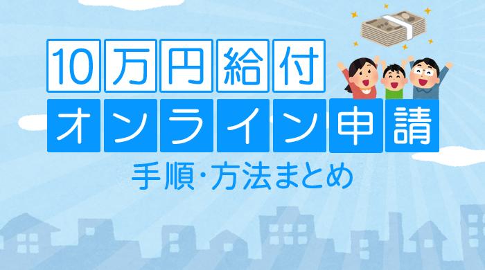 【大阪府豊中市-特別定額給付金(一律10万円給付)】オンライン申請の手順・流れを動画や画像を交え簡単に解説。