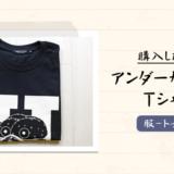 UNDERCOVER(アンダーカバー)がオンライン、かつ、3日間限定で販売した「#Stay Home Tシャツ」を購入【メンズおすすめブランド】