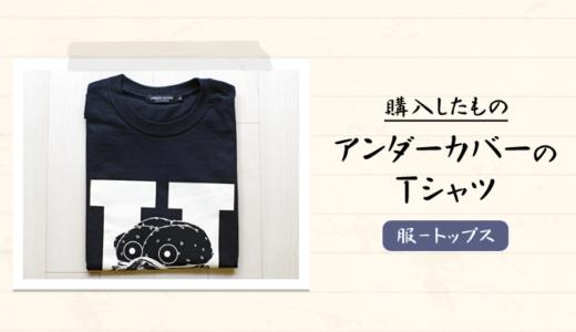 アンダーカバーが3日間限定で販売した「STAY HOME Tシャツ」を購入【メンズおすすめブランド】