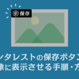 【WordPress(ワードプレス)】ブログに設置している画像にPinterest(ピンタレスト)の保存ボタンを表示させる方法|手順まとめ