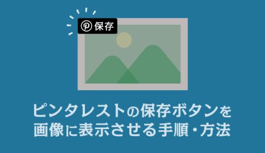 WordPressブログの画像にピンタレストの保存ボタンを表示させる方法【設置手順まとめ】