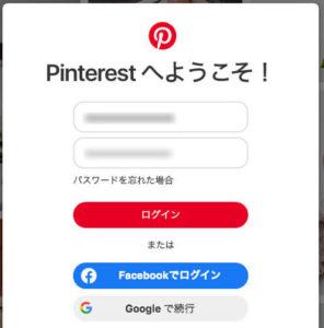 手順2:メールアドレス・パスワードを入力し、Pinterest(ピンタレスト)へログイン