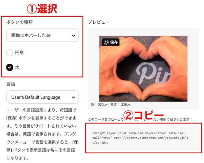 手順4:Pinterest(ピンタレスト)のウィジェットビルダーにて、ボタンの種類を選択し、プレビュー下部に表示されているコードをコピーする