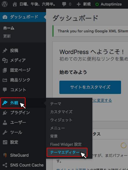 手順5:WordPress(ワードプレス)へログインし、左メニューの「外観⇒テーマエディター」をクリック