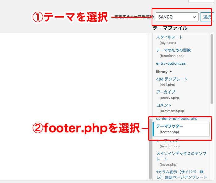 手順6:WordPress(ワードプレス)テーマを選択後、テーマフッター(footer.php)を選択