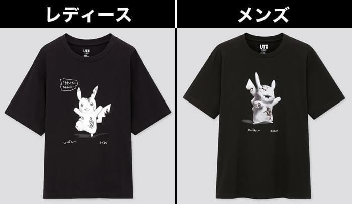 【ユニクロ-UT】ダニエル・アーシャムとポケモンのコラボTシャツ|メンズとレディースの違い