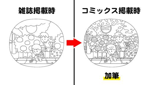 よつばと!原画展 in 宝塚市立手塚治虫記念館|加筆・修正の例