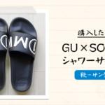 【2020年最新】この夏おすすめ!GU×ソフのコラボサンダルを購入!