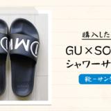 【2020年最新】この夏履きたい!1MW by SOPH.(ソフ)とGU(ジーユー)がコラボレーションしたシャワーサンダルを購入!