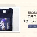 フェルメールの代表作「青いターバンの少女」を大胆にアレンジ!タイトブースプロダクションのコラージュアートTシャツを購入!