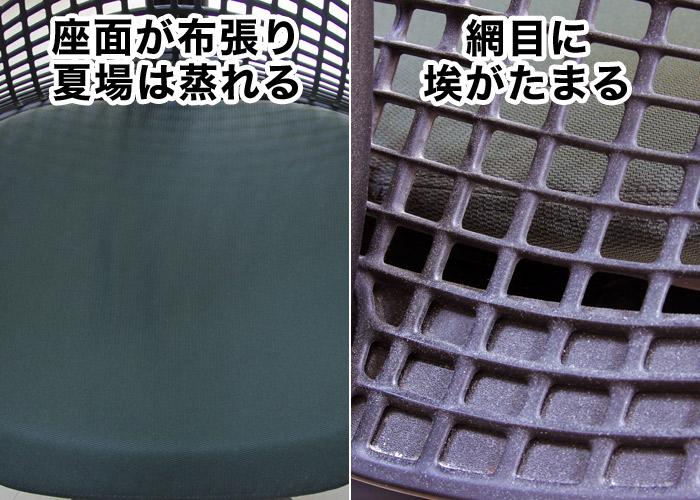 セイルチェアの嫌いな点|「座面が布地で蒸れる」「網目に埃がたまりやすい」