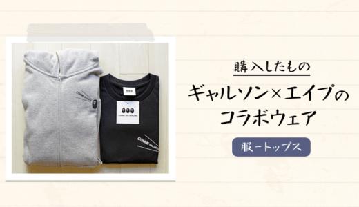 【大阪限定】ギャルソン×エイプのコラボTシャツとパーカーを購入