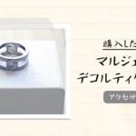 """<span class=""""title"""">【マルジェラ-2020AW】リョウマツモト氏 着用のリングを購入</span>"""