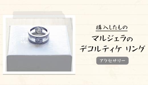 【マルジェラ-2020AW】リョウマツモト氏 着用のリングを購入