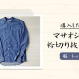 masao shimizu(マサオ シミズ)|2016ssの衿切り抜きシャツを購入– 感想・レビュー【メンズおすすめブランド】