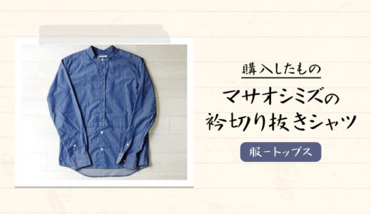 アウターとインナー両方で使える!masao shimizuの長袖シャツを購入【メンズおすすめブランド】