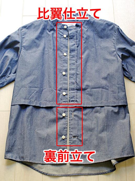 【メンズおすすめブランド】masao shimizu(マサオ シミズ)|2016ssの衿切り抜きシャツのボタンの仕立てについて