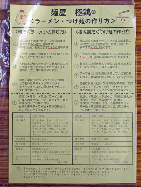 「麺屋 極鶏」のラーメンとつけ麺の作り方が記載された紙