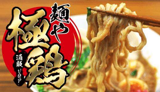 京都の人気ラーメン屋「極鶏」のつけ麺を通販で取り寄せ!食べた感想とか
