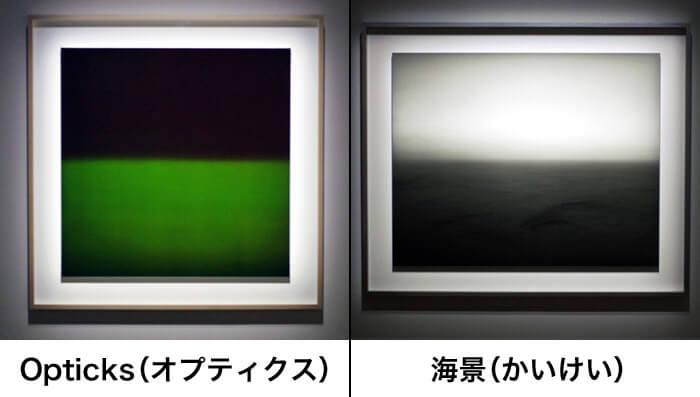 杉本博司 瑠璃の浄土で印象に残った作品「OPTICKS」と「海景」