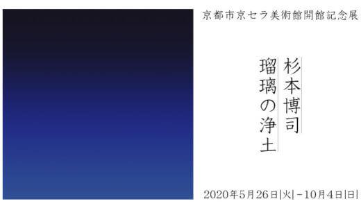 杉本博司の作品展「瑠璃の浄土」を見に京都市美術館へ|感想や写真とか