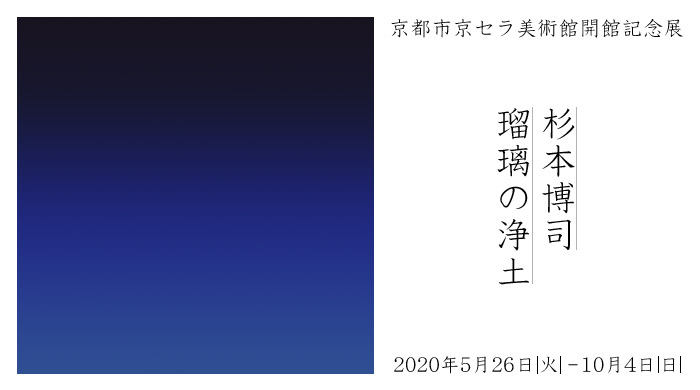【感想や写真】杉本博司の作品展「瑠璃の浄土」を見に京都市京セラ美術館へ|アイキャッチ画像