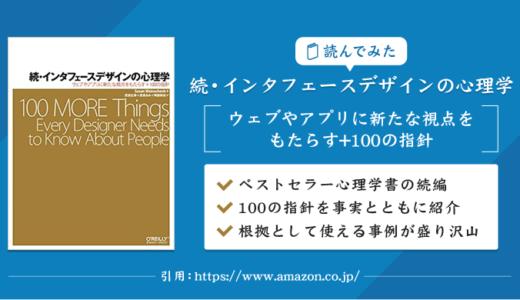 【UI/UXを学ぶための良書】続・インタフェースデザインの心理学を読了|感想・レビュー