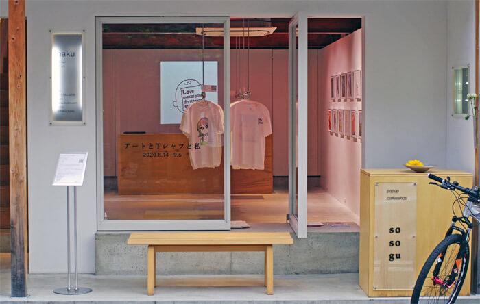 【アートとTシャツと私】アートギャラリー haku kyotoの外観