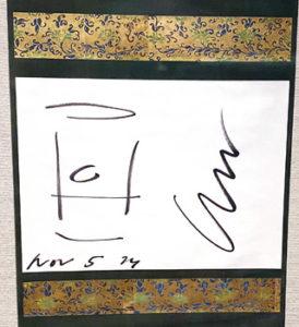 飄々表具 杉本博司の表具表現世界|「罐鈴汁缶」アンディー・ウォーホール 1974年-本紙拡大写真