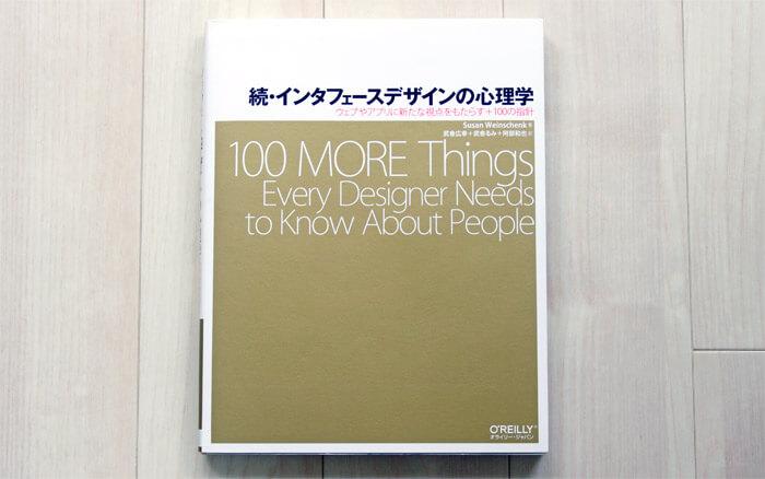 【UI/UXを学ぶための良書】続・インタフェースデザインの心理学の写真