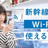 新幹線ってWi-Fi(無線LAN)使えるの?設定方法・登録手順を写真を交え詳しく解説!