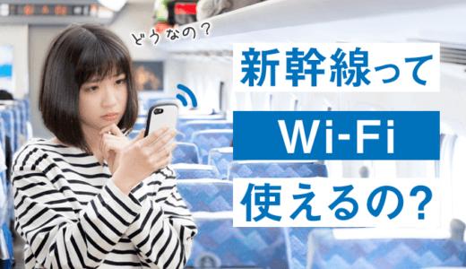 新幹線ってWi-Fi使えるの?設定方法・登録手順を写真を交え詳しく解説!